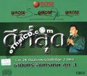 Karaoke VCDs : Thanin Intarathep : Dee Tee Sood - Vol.3