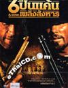 6 Guns [ DVD ]