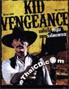 Kid Vengeance [ DVD ]