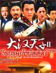 HK TV serie : Emperor Han Wu Di II [ DVD ]