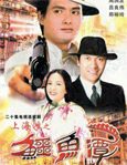 HK TV serie : The Good Old Times [ DVD ]