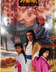 HK TV serie : The Royal Monk & The Return of The Royal Monk [ DVD ]