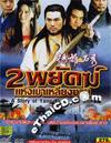 A Story Of Yang Xiong And Shi Xiu [ DVD ]
