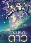 Thai Novel : Duang Pradub Dao