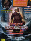Itti Patiharn Luang Por Tuad [ DVD ] (Special package + Amulet)