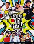 Concert DVDs : Aof & Pop & Wan - Sarm Yaek Park Warn 2