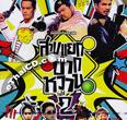 Concert VCDs : Aof & Pop & Wan - Sarm Yaek Park Warn 2