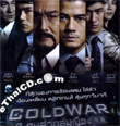 Cold War (2012) [ VCD ]