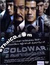 Cold War (2012) [ DVD ]