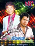 MP3 : Chatree Srichon - Chum Ruk Jark..Muang Chol