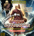 Itti Patiharn Luang Por Tuad [ VCD ]