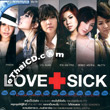Karaoke VCD : RS. - Love Sick