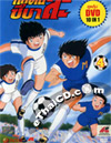 Captain Tsubasa : 10 in 1 - Vol.4 [ DVD ]