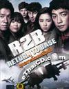 R2B : Return To Base [ DVD ]