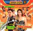 Concert VCD : Lum Sing Rock Esarn - Vol.6