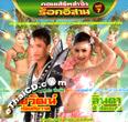 Concert VCD : Lum Sing Rock Esarn - Vol.7