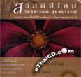 Karaoke VCD : Soontaraporn - Sawasdee Pee Mai