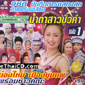 Concert lum ruerng : Nongmai MuangChompae - Narm Ta Sao Bua Kum