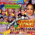 Morlum concert : Sieng Isaan band - Kard Took Boh Horn Mee