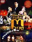 Concert DVDs : Khun Pra Chuay - Sum Daeng Sode 3 Rudoo