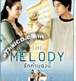 The Melody [ VCD ]
