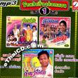 MP3 : Ruam Lum Rueng Tor Glon - Vol.1