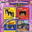 MP3 : Ruam Lum Rueng Tor Glon - Vol.2
