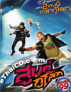 Soob Khoo Ku Loke [ DVD ]