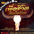 MP3 : Rose Music - Puer Chewit Hit Kern Roy