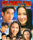 Thai TV serie : Kom Payabart [ DVD ]