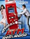 ATM (Er Rak Error) [ DVD ]