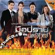 Karaoke VCD : OST - Nuer Mhek 2