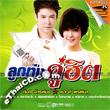 Karaoke VCD : Got Jukkrapan & Paowalee Pornpimon - Loog Thung Koo Hit