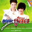 Karaoke DVD : Got Jukkrapan & Paowalee Pornpimon - Loog Thung Koo Hit