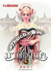 Thai Novel : Mati Anuk [1+2]