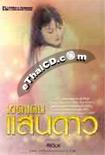 Thai Novel : Kate Dan San Dao
