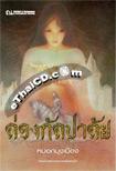 Thai Novel : Long Kullapalai