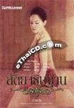Thai Novel : Sattaya Thit  Tharn [Book set]