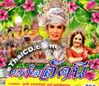 Li-kay : Toolthai Bangrajun - Duangjai Akkanee