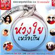 MP3 : RS : Huang Yai Luer Kern