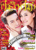 Koo Sarng Koo Som : Vol. 784 [February 2013]