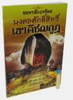 Book : Kor Porn Sumritpol Mongkolsuksit Kao Kitchagood + Num  Praputthamon
