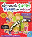 Book : Sarng Krobkrua Sorng Pasa Sorn Louk POod Pasa English