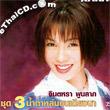 Jintara Poonlarb : Vol.3 - Namtar Lhon Bon Tieng Nar