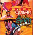 Yamla Pagla Deewana [ VCD ]