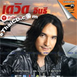 Karaoke VCD : David Intee - Kid Tueng Ter Eak Leaw
