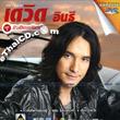 Karaoke DVD : David Intee - Kid Tueng Ter Eak Leaw