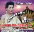 Karaoke VCD : Sriprai Thaitae - Yord Kati Pleng Lae - Vol.4