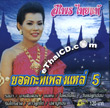 Karaoke VCD : Sriprai Thaitae - Yord Kati Pleng Lae - Vol.5
