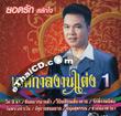 Karaoke VCD : Yodruk Salukjai - Tessakarn Ngarn Taeng 1